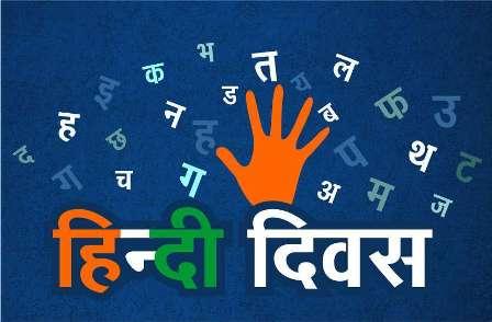 हिंदी दिवस - Hindi Diwas