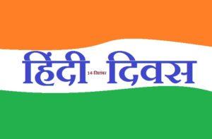 Hindi Diwas pic