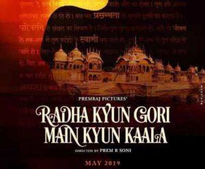 Radha kyun gori mein kyu kaala