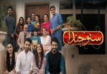 suno chanda - Pakistani Serial