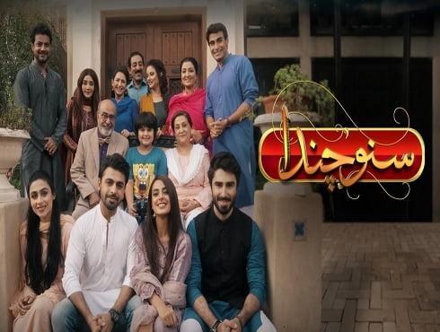 suno chanda - Pakistani Serial