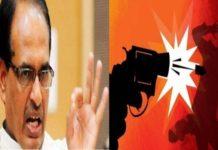 पूर्व मुख्मयंत्री और भाजपा उपाध्यक्ष शिवराज सिंह चौहान ने कांग्रेस पर राज्य