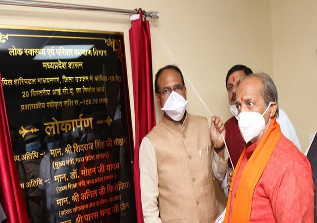 मुख्यमंत्री श्री चौहान ने नवनिर्मित अत्याधुनिक आईसीयू का लोकार्पण किया
