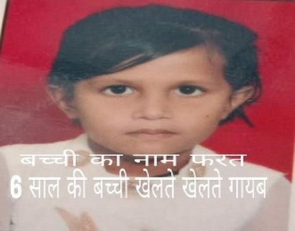Bhopal Breaking News 6 साल की बच्ची