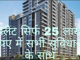 25 लाख रुपए में सभी सुविधाअेां के साथ फ्लैट