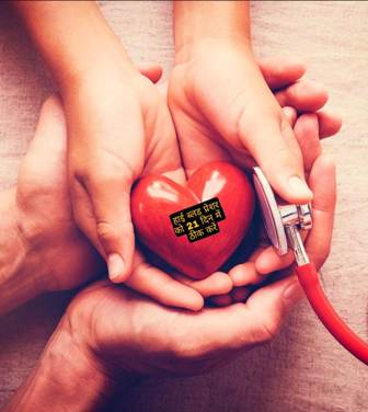 How to eliminate high blood pressure in 21 days? let's go