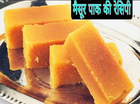 mysore pak mysore pak recipe in hindiin hindi